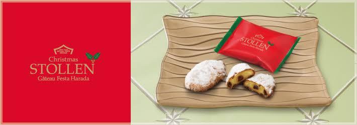 ガトーフェスタハラダ:クリスマスシュトレン