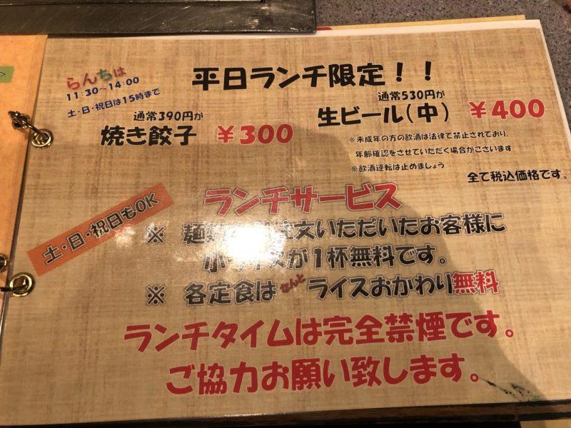 川崎 ニュータンタンメン